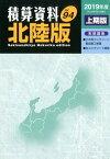 積算資料北陸版(Vol.94(2019年度上期) [ 経済調査会北陸支部 ]