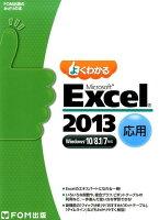 よくわかるMicrosoft Excel 2013応用