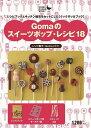Gomaのスイーツ・ポップレシピ18