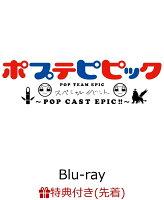 【先着特典】ポプテピピック スペシャルイベント 〜POP CAST EPIC!!〜(ロゴステッカー付き)【Blu-ray】