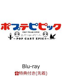 ポプテピピック スペシャルイベント 〜POP CAST EPIC!!〜(ロゴステッカー付き)