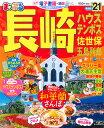 まっぷる長崎ハウステンボス('21) 佐世保・五島列島 (まっぷるマガジン)