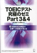 TOEICテスト究極のゼミ(part 3&4)