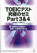 【ポイント5倍】【定番】<br />TOEICテスト究極のゼミ(part 3&4)