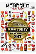 【楽天ブックスならいつでも送料無料】MONOQLO the Best
