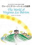ヴァージニア・リー・バートンの世界 『ちいさいおうち』『せいめいのれきし』の作者 [ ギャラリーエークワッド ]