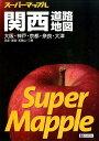 関西道路地図6版 大阪・神戸・京都・奈良・大津 兵庫・滋賀・和歌山・ (スーパーマップル)
