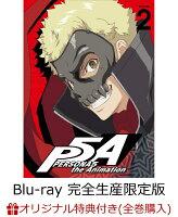 【全巻購入特典対象】ペルソナ5 2(完全生産限定版)【Blu-ray】