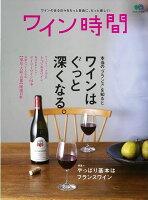 【バーゲン本】ワイン時間