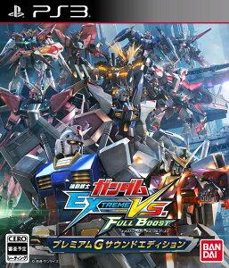 【送料無料】機動戦士ガンダム EXTREME VS. FULL BOOST プレミアムGサウンドエディション