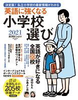 AERA English 特別号 英語に強くなる小学校選び 2021