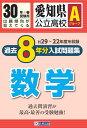 愛知県公立高校Aグループ過去8年分入試問題集数学(30年春受験用) H29〜22年度を収録