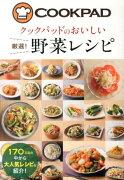 【ポイント5倍】<br />【定番】<br />クックパッドのおいしい厳選!野菜レシピ