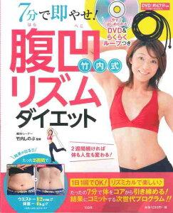 【楽天ブックスならいつでも送料無料】DVD>7分で即やせ!竹内式腹凹リズムダイエット