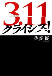 【送料無料】3.11クライシス!