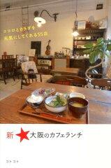 【送料無料】新★大阪のカフェランチ