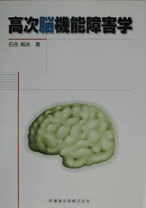【送料無料】高次脳機能障害学