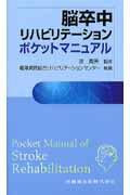 【送料無料】脳卒中リハビリテーションポケットマニュアル