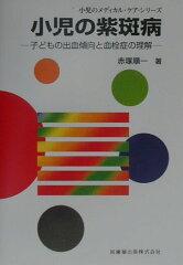 【送料無料】小児の紫斑病 [ 赤塚順一 ]