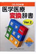 医学医療変換辞書 CD-ROM版(Ver.2) [ 医歯薬出版株式会社 ]
