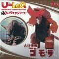 【バーゲン本】U-LaQ 古代怪獣ゴモラ