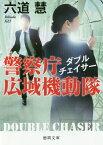 ダブルチェイサー 警察庁広域機動隊 (徳間文庫) [ 六道慧 ]