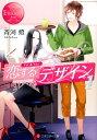 恋するデザイン(1) Yui & You (エタニティ文庫) [ 斉河燈 ]