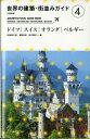 世界の建築・街並みガイド(4)新装版 ドイツ/スイス/オランダ/ベルギー%3f_ex%3d128x128&m=https://thumbnail.image.rakuten.co.jp/@0_mall/book/cabinet/2632/9784767812632.jpg?_ex=128x128