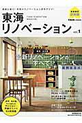 【楽天ブックスならいつでも送料無料】東海リノベーション(vol.1)
