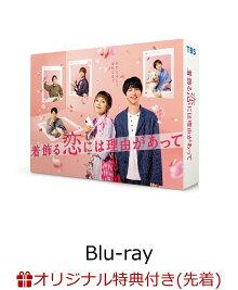 【楽天ブックス限定先着特典+楽天ブックス限定条件あり特典】着飾る恋には理由があって Blu-ray BOX【Blu-ray】(キービジュアルB6クリアファイル(緑)+el Arco Irisロゴポーチ (ファミリーマート受け取り限定))