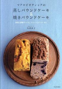 【送料無料】マクロビオティックの蒸しパウンドケーキ&焼きパウンドケーキ [ 今井洋子 ]
