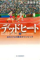 "TOP(東京オリンピックプロジェクト)男子マラソンの強化選手となった走水剛。だが、勤務先・青葉製薬の新商品開発のため、急きょケニアへ赴任することに。日本での合同練習には参加できないものの、赤道の国で秘策""ロングスパート""に磨きをかける。そして二〇二〇年、夏ー。二十八歳になった剛は、ついに東京五輪のレースに挑む。傑作青春小説、感動のゴールへ!"