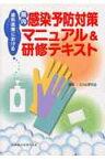 歯科医療における院内感染予防対策マニュアル&研修テキスト [ ICHG研究会 ]