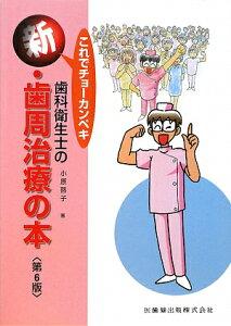 【送料無料】これでチョ-カンペキ歯科衛生士の新・歯周治療の本第6版