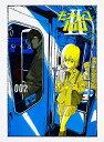 モブサイコ100 II vol.002(初回仕様版)【Blu-ray】 [ 櫻井孝宏 ]