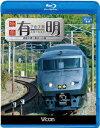 ビコム ブルーレイ展望::787系 特急有明 肥後大津~熊本~小倉【Blu-ray】 [ (鉄道) ] - 楽天ブックス