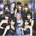 【送料無料】口説きながら麻布十番 duet with みのもんた(Type A)(CD+DVD) [ SDN48 ]