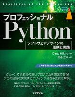 プロフェッショナルPython ソフトウェアデザインの原則と実践