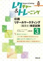 レクチャー&トレーニング 日商リテールマーケティング(販売士)検定試験3級