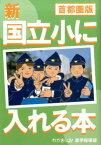 新国立小に入れる本(首都圏版) [ わかぎり21/若桐会 ]