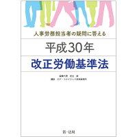 人事労務担当者の疑問に答える 平成30年改正労働基準法