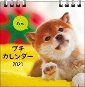2021 わん プチカレンダー