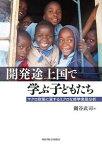 開発途上国で学ぶ子どもたち マクロ政策に資するミクロな修学実態分析 [ 關谷 武司 ]