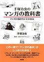 手塚治虫のマンガの教科書 マンガの描き方とその技法 [ 手塚 治虫 ]