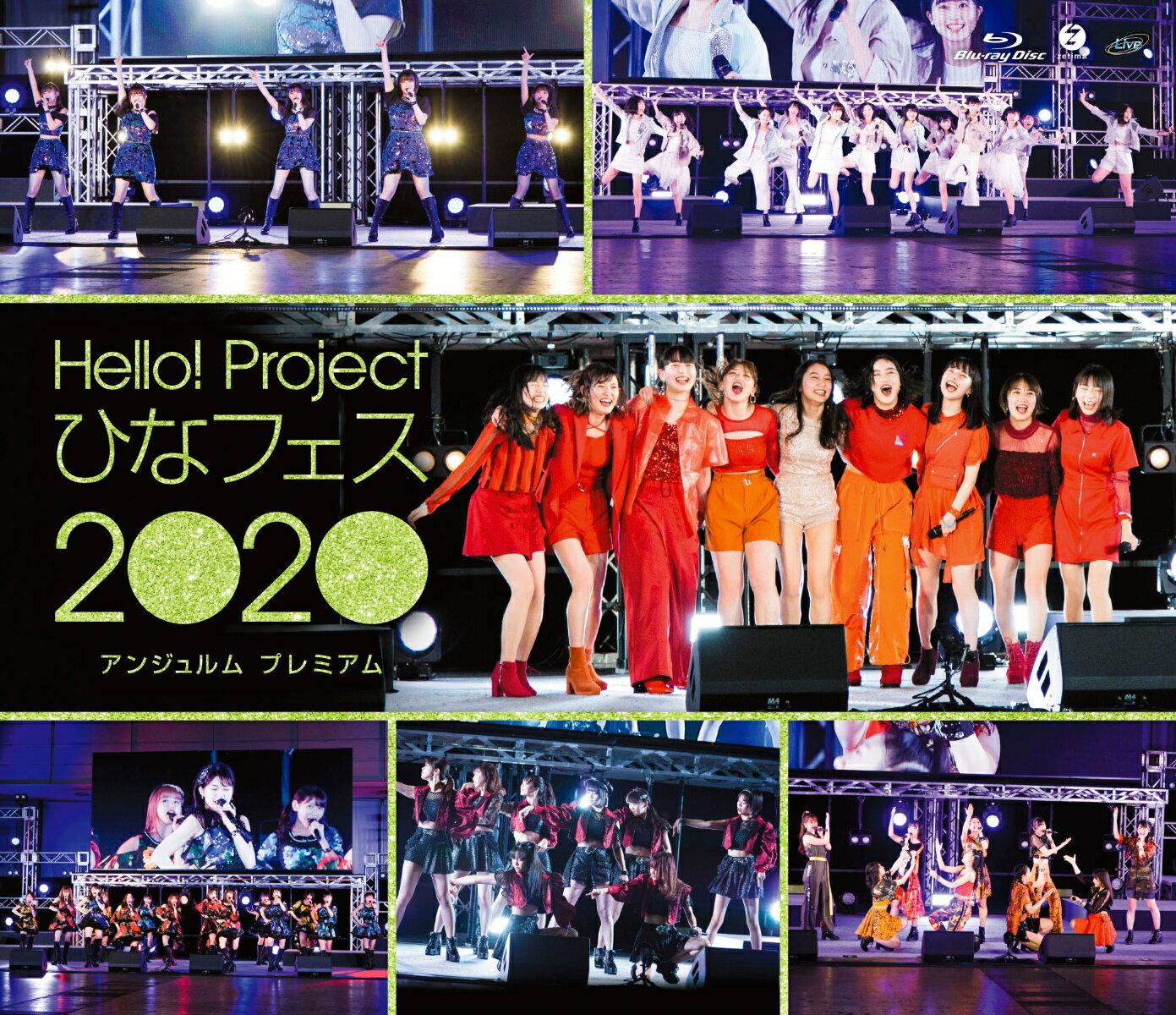 Hello! Project ひなフェス 2020 【アンジュルム プレミアム】【Blu-ray】