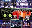 Hello! Project ひなフェス 2020 【アンジュルム プレミアム】【Blu-ray】 [ アンジュルム ]