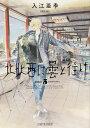 北北西に曇と往け 5 (ハルタコミックス) [ 入江 亜季 ]