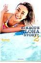 【楽天ブックスならいつでも送料無料】RIKACO'S ALOHA STORY(2)