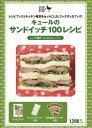 キュールのサンドイッチ100レシピ