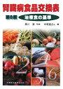 【送料無料】腎臓病食品交換表第8版 [ 中尾俊之 ]